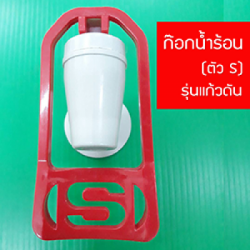 ก๊อกตู้น้ำร้อน เกลียวใน สำหรับตู้กดน้ำเย็น เครื่องทำน้ำเย็น S รุ่นแก้วดัน เกลียวใน