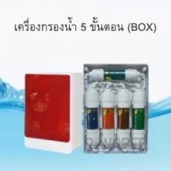 เครื่องกรองน้ำ 5 ขั้นตอน (BOX)