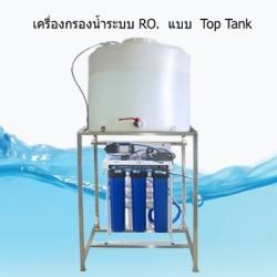 เครื่องกรองน้ำระบบ RO.  แบบ  Top Tank